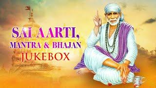 गुरुवार स्पेशल साई भक्ति: साईबाबा आरती - मंत्र -भजन | Saibaba Bhakti Songs