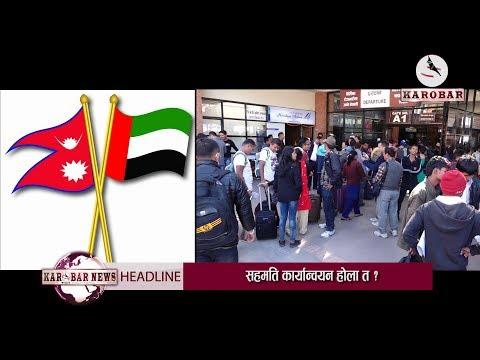 नेपाल र यूएई सरकार विच सम्झौता, नेपाली कामदरलाई राहत
