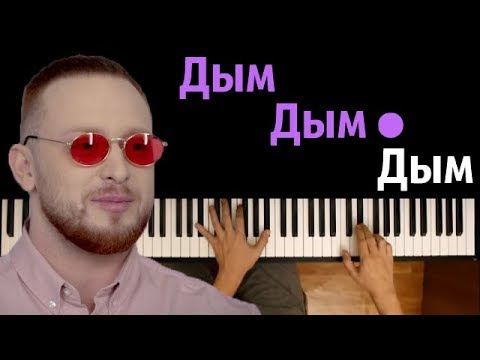 Леша Свик - Дым ● караоке | PIANO_KARAOKE ●ᴴᴰ + НОТЫ & MIDI