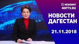 Новости Дагестана 21.11.2018 год