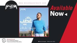 Mohamed Aref - Mashet W Nsset / محمد عارف - مشيت و نسيت