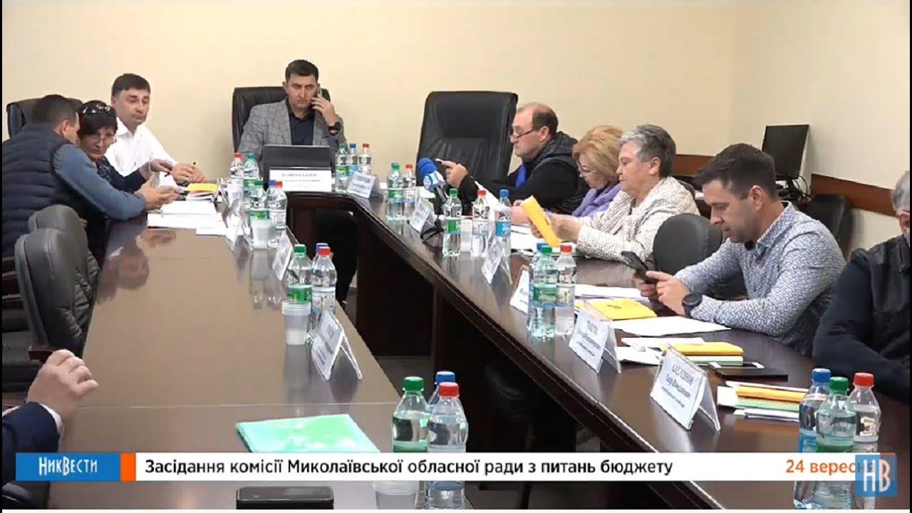 Заседание комиссии Николаевского областного совета по вопросам бюджета