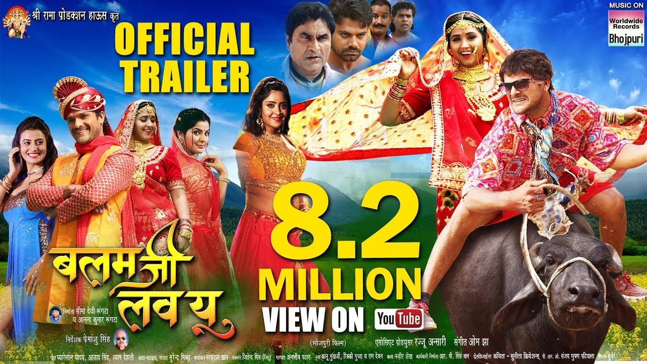 Balam Ji Love You ( बलम जी लव यू ) - Official Trailer