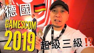 🔞三級暴露版角色?! 一年一度的德國之旅!!【Gamescom 2019】