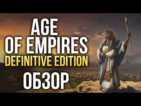 Age of Empires: Definitive Edition - 20 лет спустя (Обзор/Review)