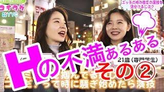 【第9話①】彼女の演技!?見分けられる?【恋愛検証バラエティ番組コイワザ】 - YouTube
