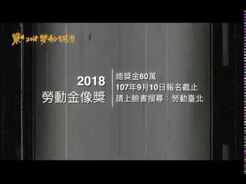 2018勞動金像獎30秒宣傳短片
