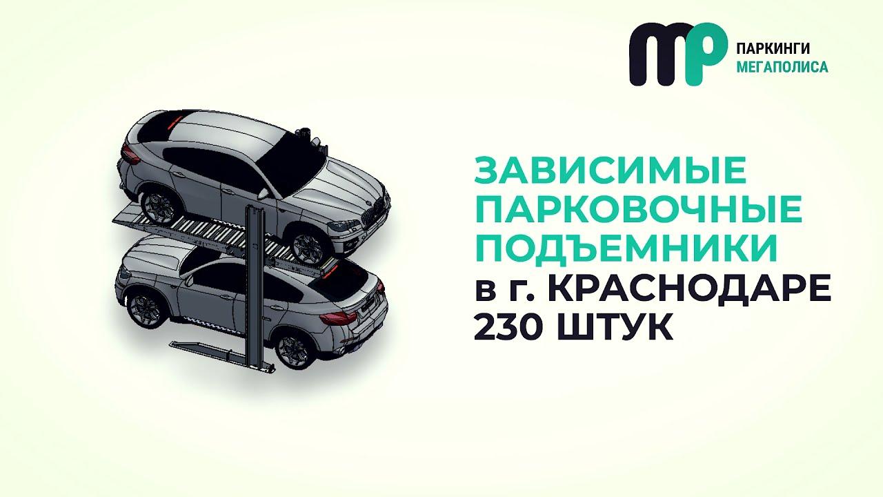 Демонстрация работы парковочных подъемников в Краснодаре