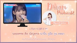 [KARAOKE/THAISUB]As I Dream [꿈을 꾸는 동안 (夢を見ている間)] - PRODUCE48 KOREAN+JAPAN /Live Ver. | Final Album