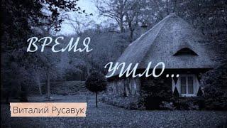 ВРЕМЯ УШЛО... | Виталий Русавук. Красивая песня
