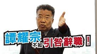 譚耀宗不如引咎辭職 2018-3-20【熊出沒注意】