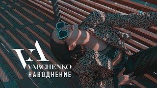 VARCHENKO - Наводнение [LYRIC VIDEO]