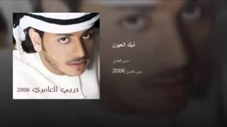 تحميل اغاني حربي العامري ذيك العيون ( النسخة الأصلية ) MP3