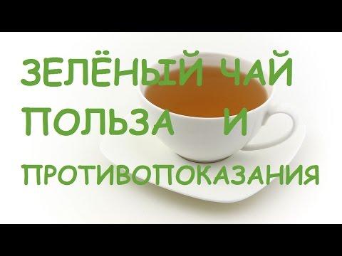 Зеленый чай. Польза и вред.