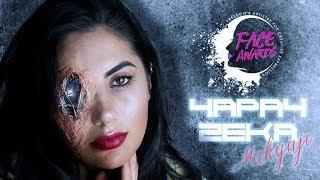 Yapay Zeka | Nyx Face Awards 2018