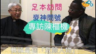 【#麥神問號】陳日君樞機是「危險人物」?(足本訪問)