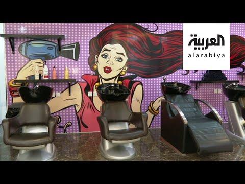 العرب اليوم - شاهد: مراكز التجميل تتحضر لما بعد الحجر في السعودية
