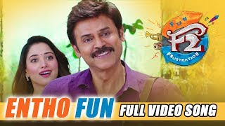 Entho Fun Full Video Song - F2 Video Songs - Venkatesh, Varun Tej, Tamannah, Mehreen