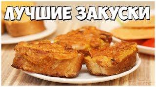 Самые лучшие закуски  к пиву / Закуски к фильму /  Топ 2 закуски