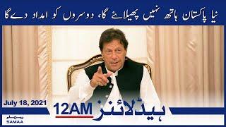 Samaa News Headlines 12am   Naya Pakistan hath nahi phelaye ga, dosro ko imdad dega   SAMAA TV