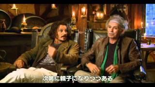 夢の競演!ジョニデ×キース・リチャーズのインタビュー動画