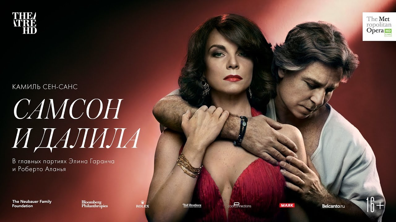 TheatreHD: Мет: Самсон и Далила