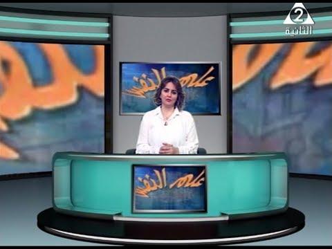 علم نفس 3 ثانوي حلقة 1 أ ثريا حسن أسامة 04-09-2019