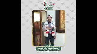 انتماء2021: الاستاذ محمود الجيوسي، ناشط فلسطيني وعضو في الجمعية الاردنية للعودة واللاجئين، الاردن