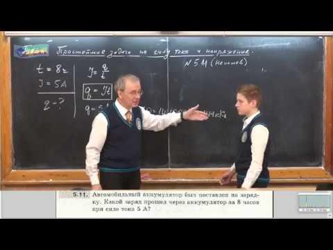 Урок 149 (осн). Простейшие задачи на силу тока и напряжение