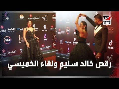 ميس حمدان بفستان أسود وخالد سليم يرقص مع لقاء الخميسي