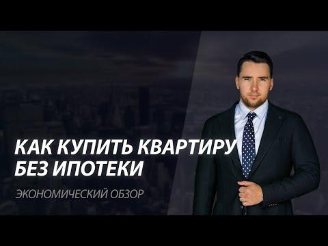 🏡Как купить квартиру с зарплатой 40 000 руб.  💡Как легко купить квартиру без ипотеки