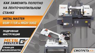 Полуавтоматические/Автоматические, Metal MasterMGH-500Z