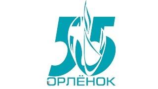 """""""Орлёнку"""" - 55!"""