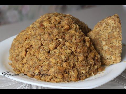 Торт Муравейник с медом и маком. Очень вкусный !!!