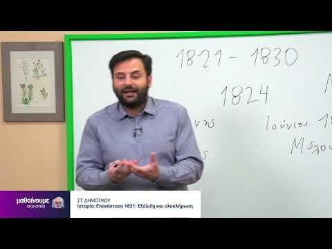 Ιστορία | Επανάσταση 1821: Εξέλιξη και ολοκλήρωση | Στ' Δημοτικού Επ. 35