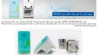 ضبط إعدادات جهاز هواوي المقوي للشبكات اللاسلكية WS320 Huawei