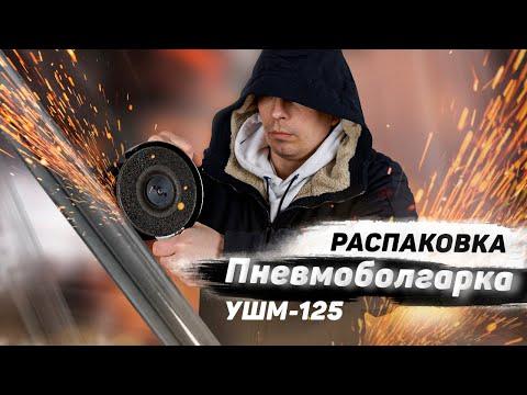 Углошлифмашинка FROSP УШМ-125