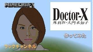 マインクラフトドクターX大門未知子米倉涼子作ってみたDoctor-Xラックチャンネル