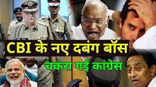 CBI के नए दबंग बॉस  Rishi Kumar Shukla ! कांग्रेस में मची खलबली खड़गे ने किया विरोध
