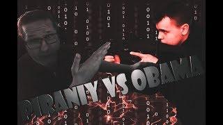 Обама:ДИСС НА ПИРАНИЯ|Пираний БОМБИТ|НАРЕЗКА №32|18+
