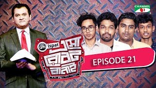 GPH Ispat Esho Robot Banai | Episode 21 | Reality Shows | Channel i Tv