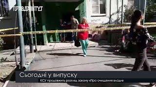 Випуск новин на ПравдаТут за 17.09.19 (06:30)