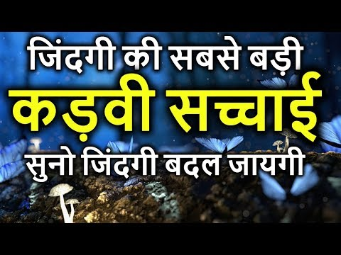 Kadvi Sachai - Motivational Quotes - Heart Touching Thought in Hindi - Peace Life Change