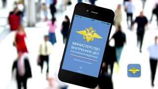 Презентация мобильного приложения МВД России