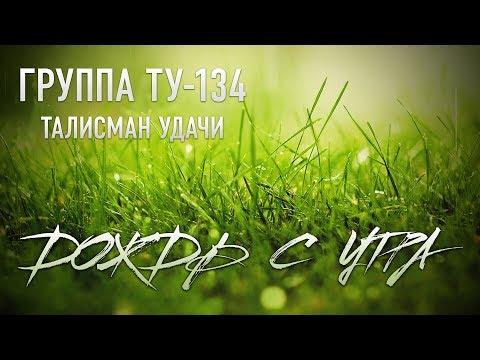 Группа ТУ-134 – Дождь с утра (2017)