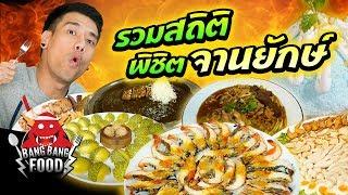 กินเร็วกินไว ต้อง พีทอีทแหลก | BangBangFood Special EP.1