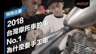 【Moto7特別企劃】台灣摩托車的事 Vol.1