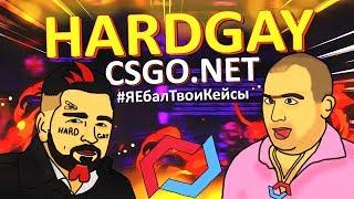 РАЗОБЛАЧЕНИЕ HARD PLAY / CS:GO.NET / SURMAN / СТРАЙКИ