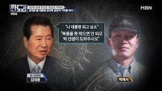 '흑금성' 박채서, 김대중 前 대통령 당선에 결정적인 인물이다!? [판도라 80회]