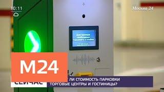 Повысят ли стоимость парковки торговые центры и гостиницы - Москва 24